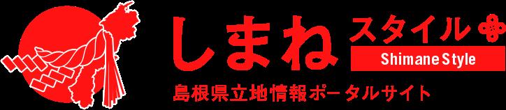 島根県立地情報ポータルサイト しまねスタイル